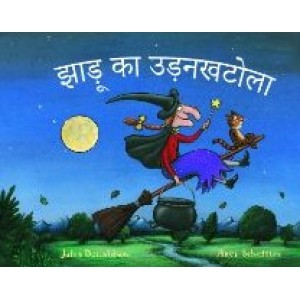 Room on the Broom - HINDI by Julia Donaldson