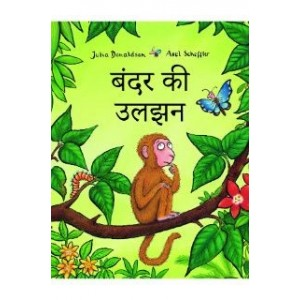 Monkey Puzzle - HINDI by Julia Donaldson