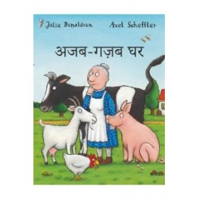 A Squash and a Squeeze - HINDI by Julia Donaldson
